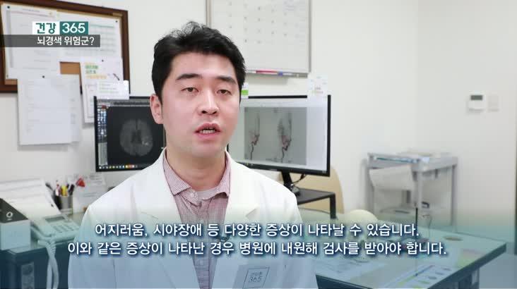 [건강365] 뇌경색 위험 높이는 이것?