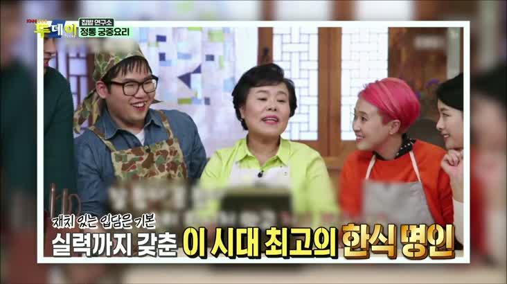 (04/28 방영) 집밥 연구소 – 정통 궁중요리
