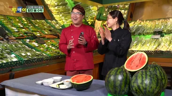 (04/29 방영) 신선한 우리밥상 – 함안 봄 수박