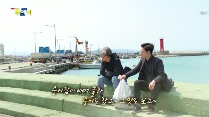 (04/29 방영) 미행갑니다 시즌2 – 가덕도 대항마을 2편