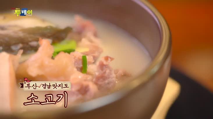 (04/29 방영) 부산.경남 맛지도 – 김해 한우요리 & 58년 전통 소고기 전문점