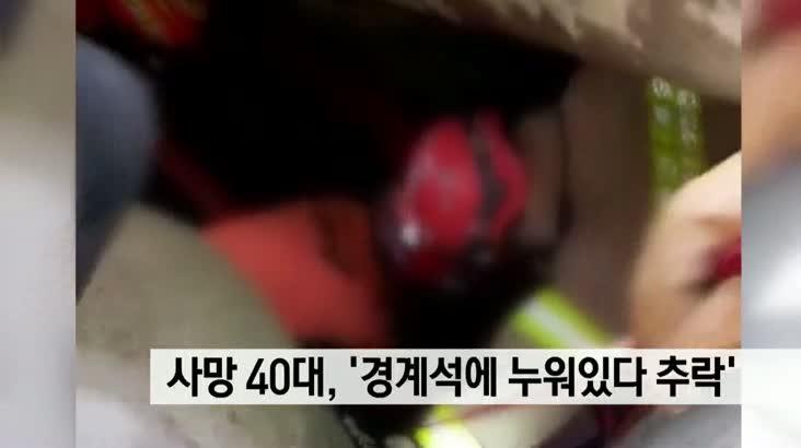 사망 40대 남성, '경계석에 누워있다가 추락'