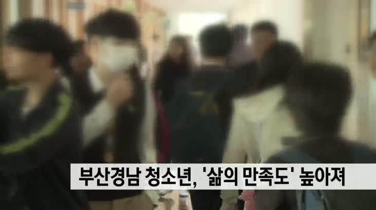 부산경남 청소년, '삶의 만족도' 과거보다 높아져