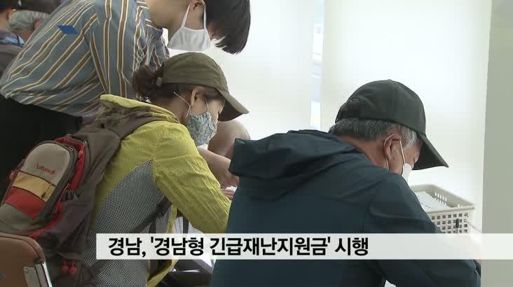 """김경수 지사 """"긴급재난지원금,  중복 지급하겠다"""""""