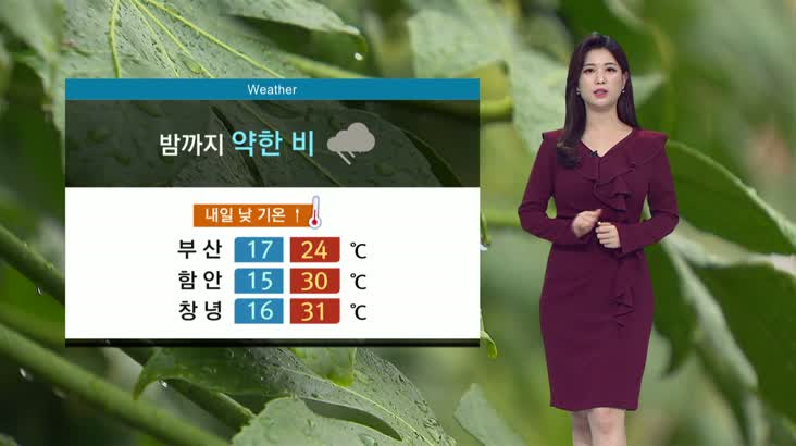 뉴스아이 날씨 5월3일(일)