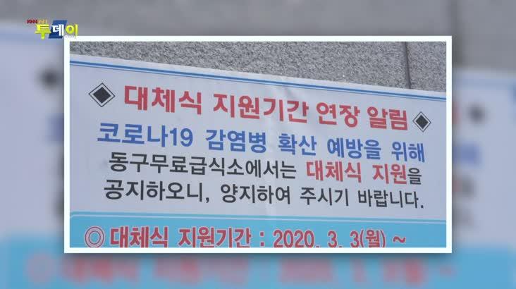 (05/01 방영) 이슈있슈 – 재난지원금 사각지대 : 거리 위 사람들