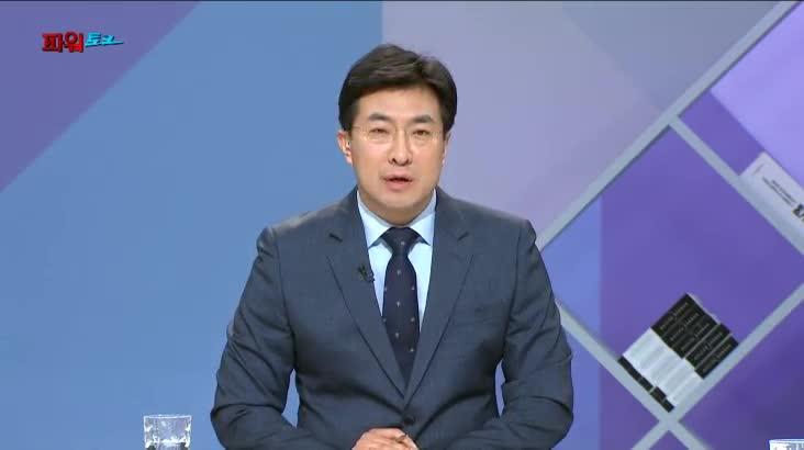 (05/03 방영) 파워토크 – 김두관(더불어민주당 당선인)