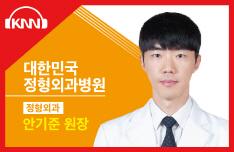 (05/04 방송) 오전 – 무지외반증에 대해 (안기준 / 대한민국정형외과병원 원장)
