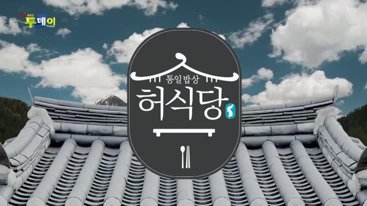 (05/04 방영) 통일밥상 허식당 – 봄의 별미 멸치밥상