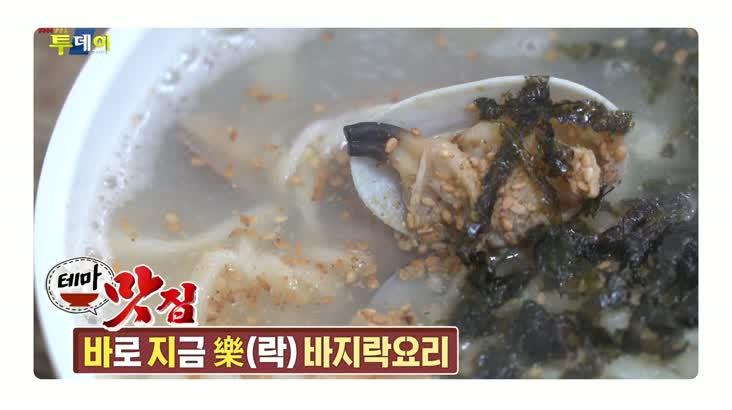 (05/04 방영) 테마맛집 – 바로 지금 락(樂) 바지락 요리
