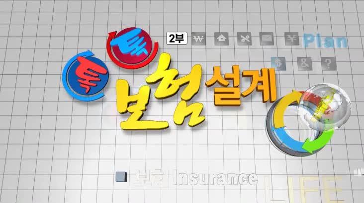 (05/07 방영) 톡톡 보험설계 2부 시즌 10-19편 제2의 국민보험 실손보험