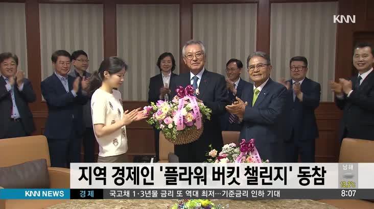 지역 경제인 '플라워 버킷 챌린지' 동참 잇따라