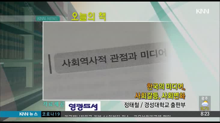 [오늘의책]한국의 미디어 사회갈등 사회변화