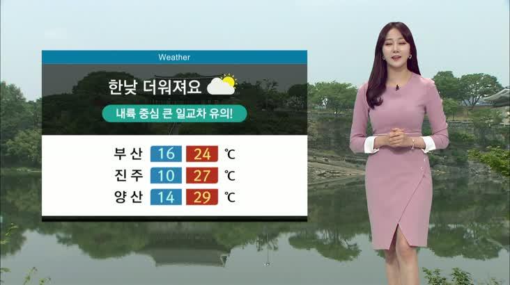 뉴스아이 날씨 5월10일(일)