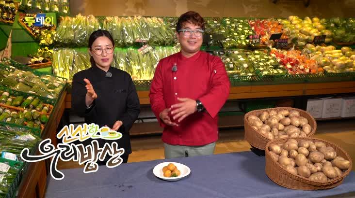 (05/07 방영) 신선한 우리밥상 – 광활 햇감자