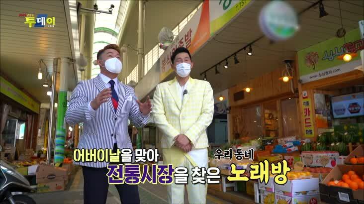 (05/08 방영) 우리 동네 노래방 – 민락골목시장