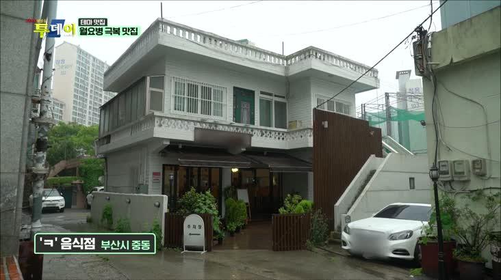 (05/11 방영) 테마맛집 – 월요병 극복 맛집