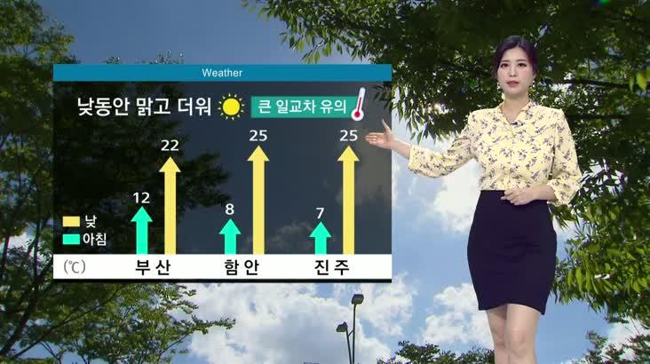 뉴스아이 날씨 5월12일(화)