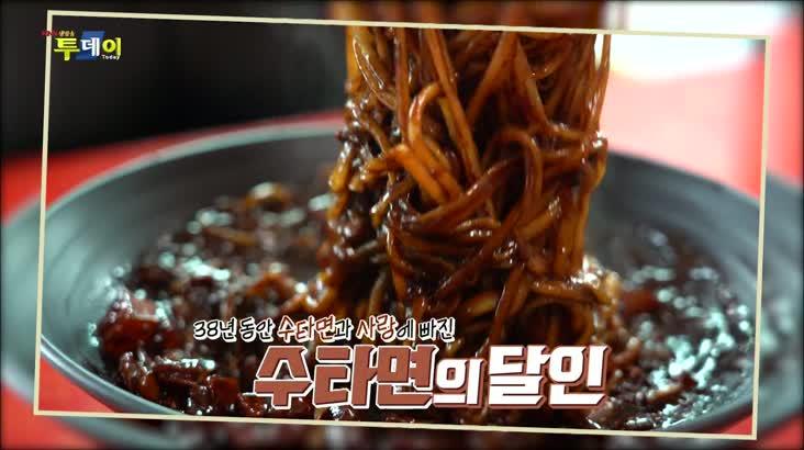 (05/12 방영) 투데이 피플 – 수타짜장면의 달인