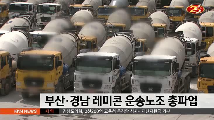 부산경남 레미콘 운송노조 총파업