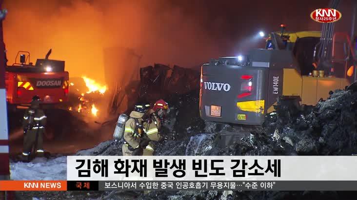 김해지역 화재발생 빈도 최근 감소세