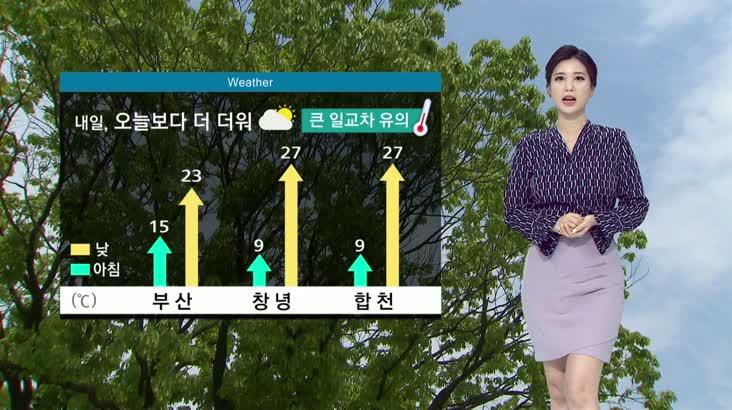 뉴스아이 날씨 5월13일(수)