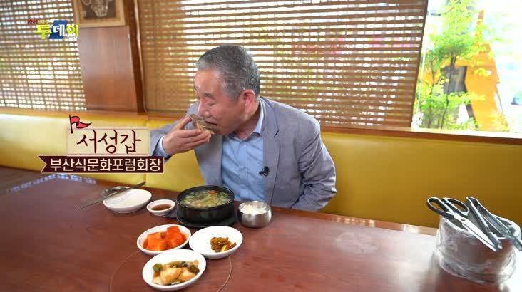 (05/13 방영) 부산.경남 맛지도 – 한우셰프특선 & 갈비탕,한우양념갈비