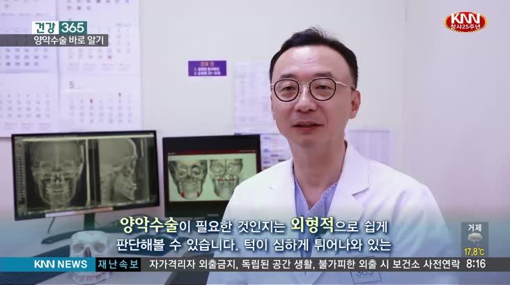 [건강 365] 그저 예뻐지는 수술? 양악수술 바로알기