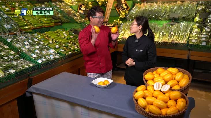 (05/14 방영) 신선한 우리밥상 – 성주 참외