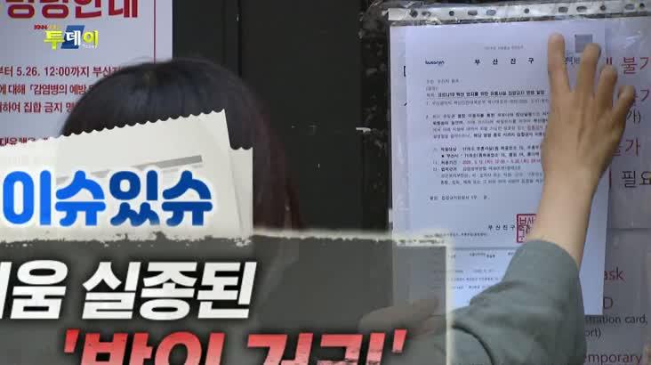 (05/15 방영) 권PD의 이슈있슈 – 두려움 실종된 ''밤의 거리''