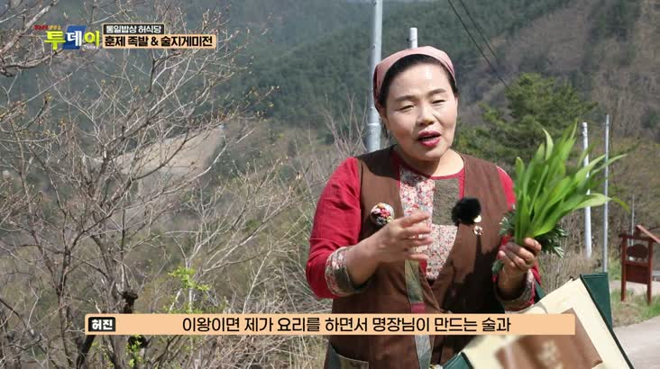 (05/14 방영) 통일밥상 허식당 – 훈제 족발 & 술지게미전