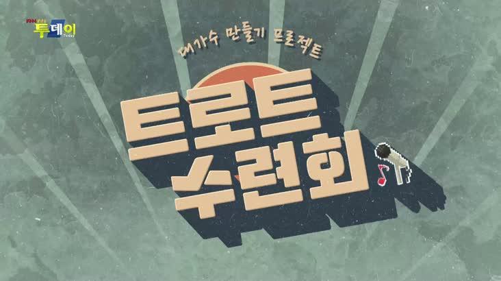 (05/18 방영) 트로트 수련회 – 대가수 만들기 프로젝트 4화