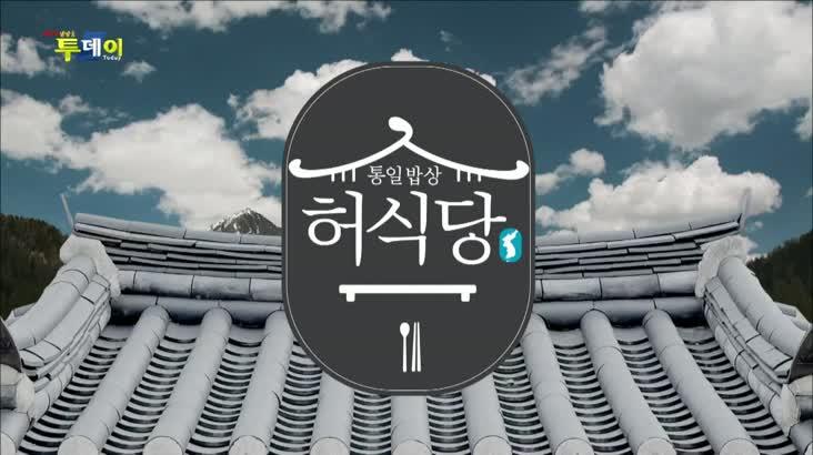 (05/18 방영) 통일밥상 허식당 – 나를 위한 밥상