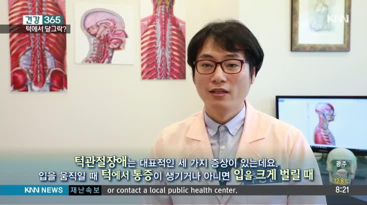 [건강365] 턱관절장애, 문제는 균형?