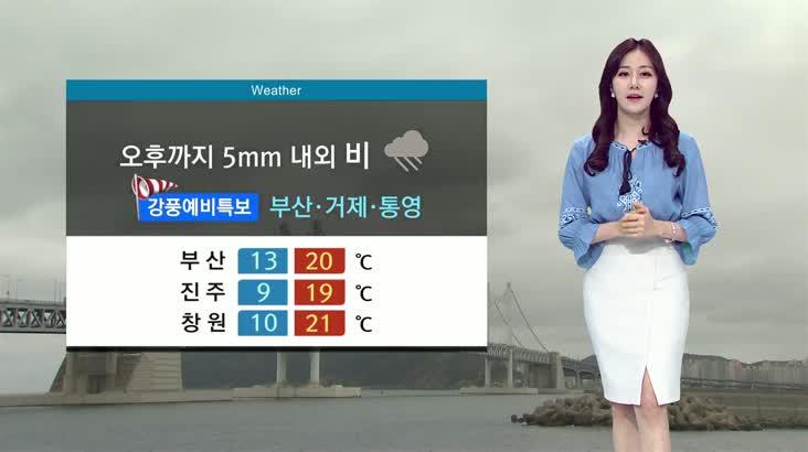 모닝와이드 날씨 5월19일(화)