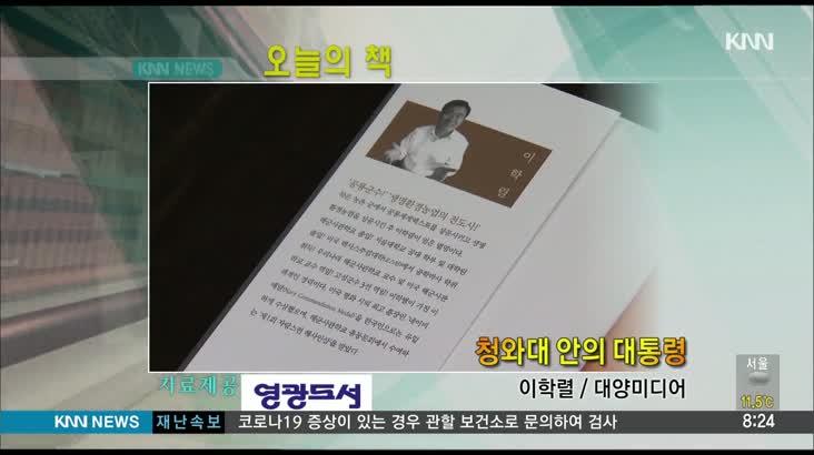 [오늘의책]청와대 안의 대통령