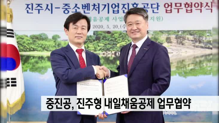 중진공, 진주형 내일채움공제 업무협약