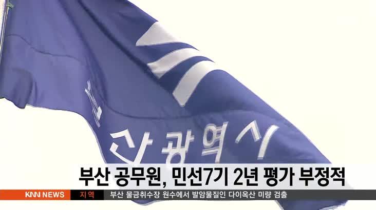부산 공무원, 민선7기 2년 평가 부정적