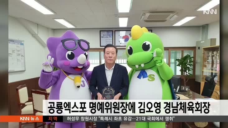 고성공룡엑스포 명예위원장에 김오영 경남체육회장 위촉