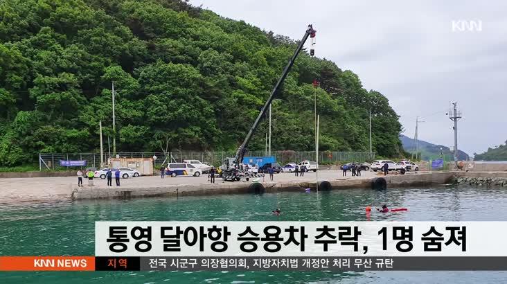 통영 달아항 승용차 추락, 1명 숨져