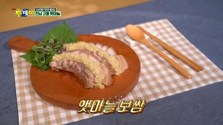 (05/21 방영) 신선한 우리밥상 – 전남 고흥 햇마늘