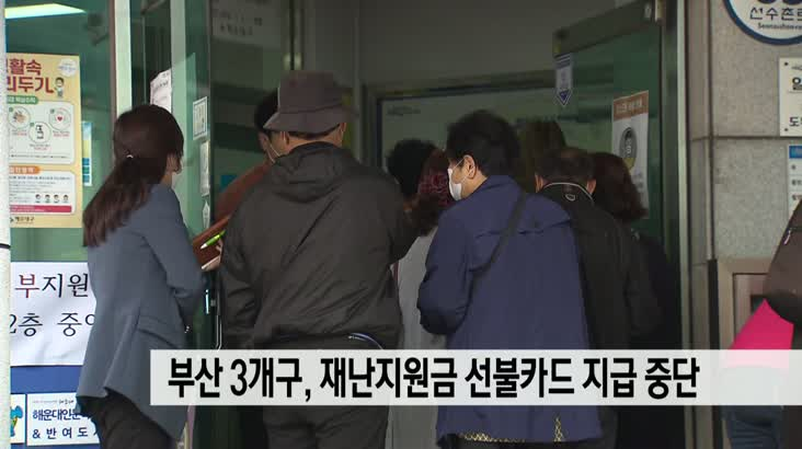 부산 3개구 '재난지원금 선불카드 지급 중단'