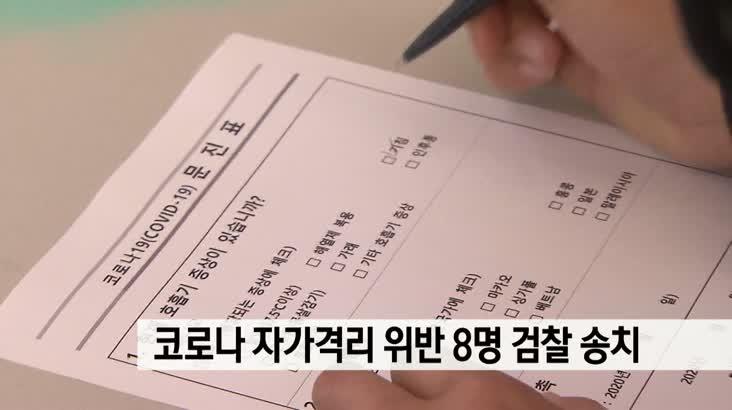 경찰, 코로나 19 자가격리 위반자 8명 검찰 송치