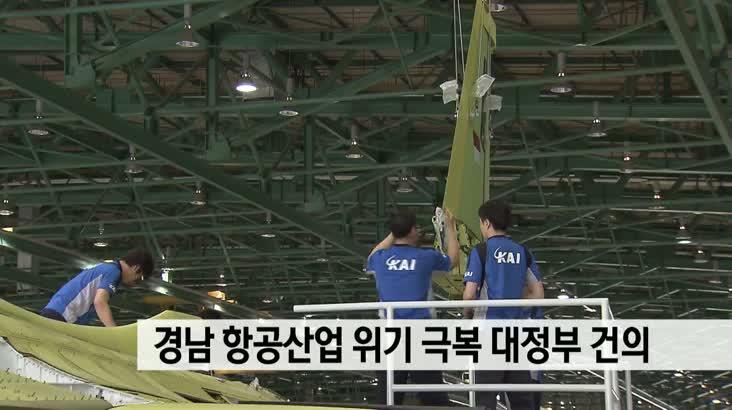 경남도의회 항공산업 위기 극복 대정부 건의