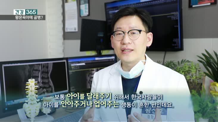 [건강365]-황혼육아에 골병드는 척추관절