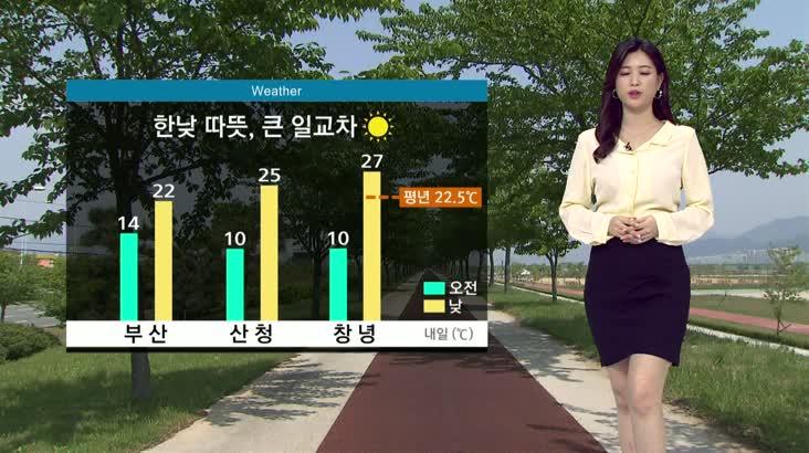 뉴스아이 날씨 5월22일(금)