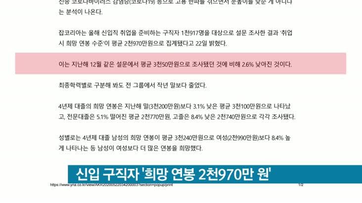 [뉴스클릭] 신입 구직자 '희망 연봉 2970만원'