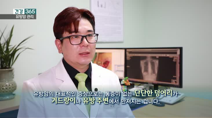 [건강365] 유방암, 치료 후가 더 중요