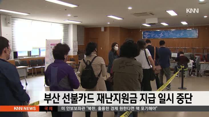 부산 선불카드 재난지원금 지급 일시 중단