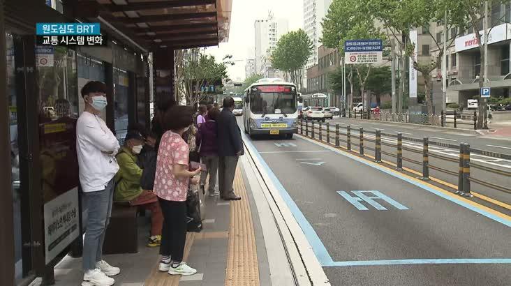 BRT 확장*봉래산 터널, 원도심 변화
